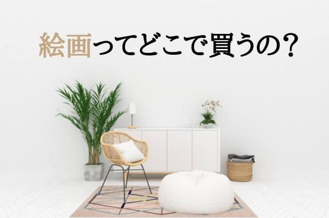 【部屋に飾る絵どこで買う?】おすすめのネット通販とお試しする方法