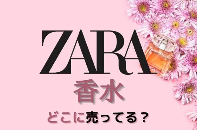 【ZARA(ザラ)の香水はどこに売ってる?】少量お試しする方法