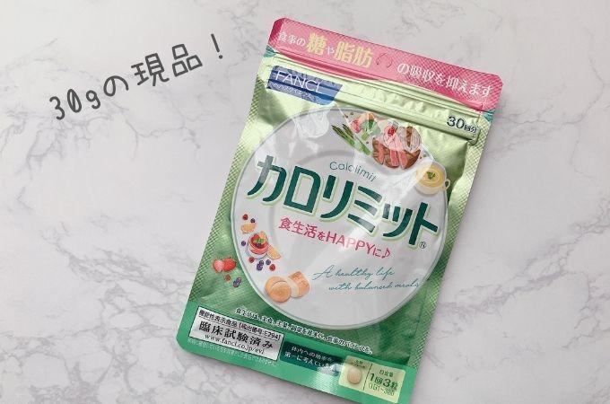 RAXY3月FANCL / カロリミット(機能性表示食品)