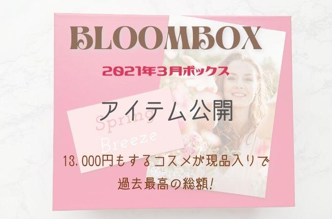 【BLOOMBOX(ブルームボックス)3月の中身】1万円超えのアイテムが現品入り!【2021年版】