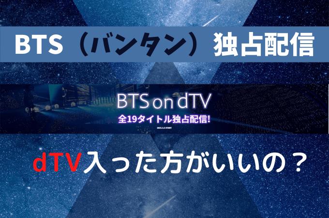 【BTSの映像19タイトルdTVで独占配信】dTVって入るべき?