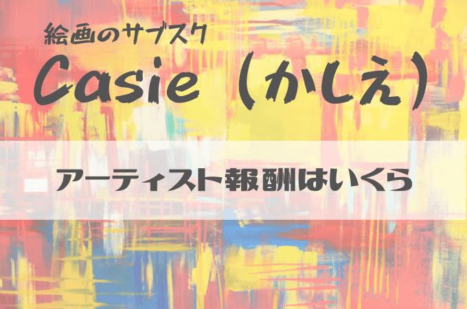 【絵画で副業したい】Casie(かしえ)のアーティスト報酬はいくら?