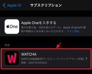 サブスクリプション内の「WATCHA」をタップ
