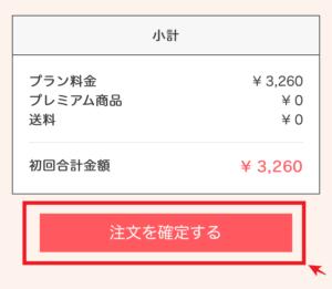 料金を確認して「注文を確定する」をタップ