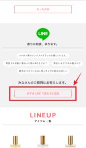 下にスクロールして「まずはLINEで友だちに追加」をタップ