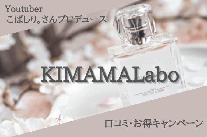 こばしり。プロデュース香水の口コミ【キママラボの香水はどこで売ってる?】