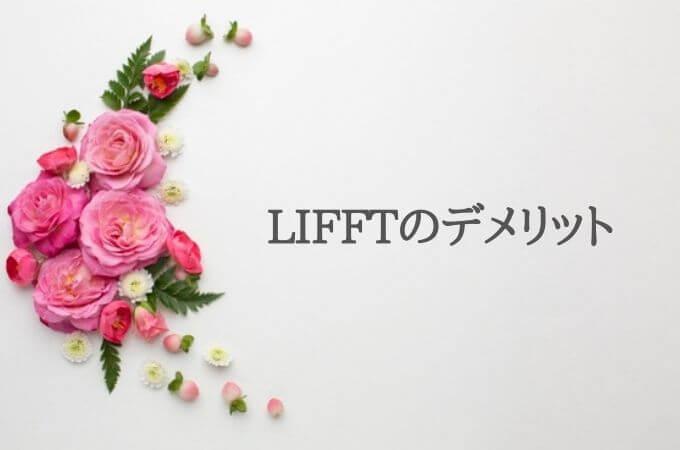 お花の定期便LIFFT(リフト)を選ぶデメリット