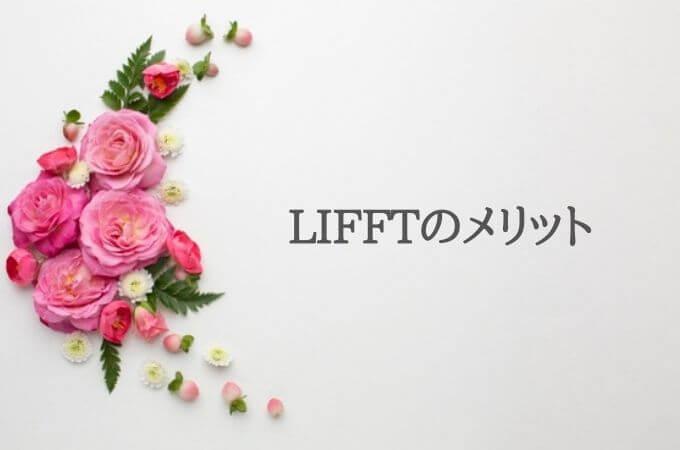 お花の定期便LIFFT(リフト)を選ぶメリット