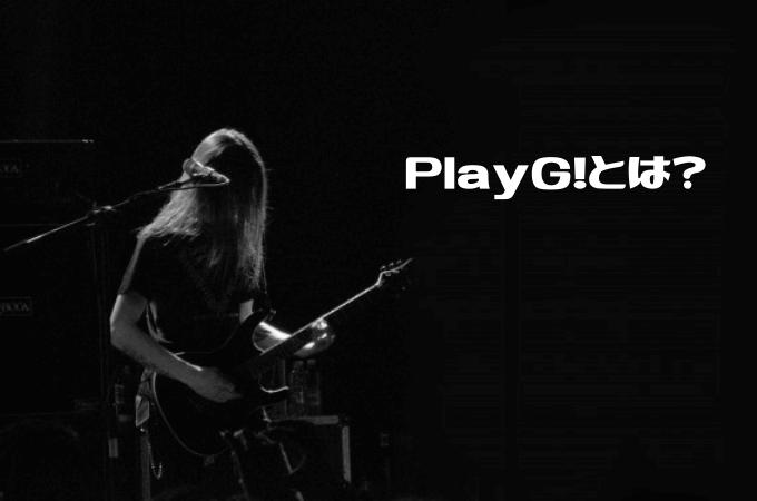 【ギターのサブスク】PlayG!(プレイジー!)とは?