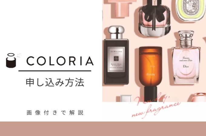 【COLORIA(カラリア)の申し込み方法】次月の香水の選び方や配送方法も解説