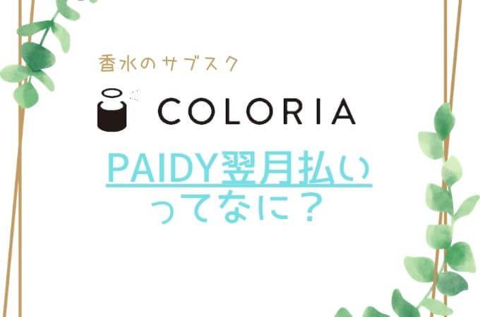 【COLORIA(カラリア)の支払い方法】Paidy翌月払いってなに?