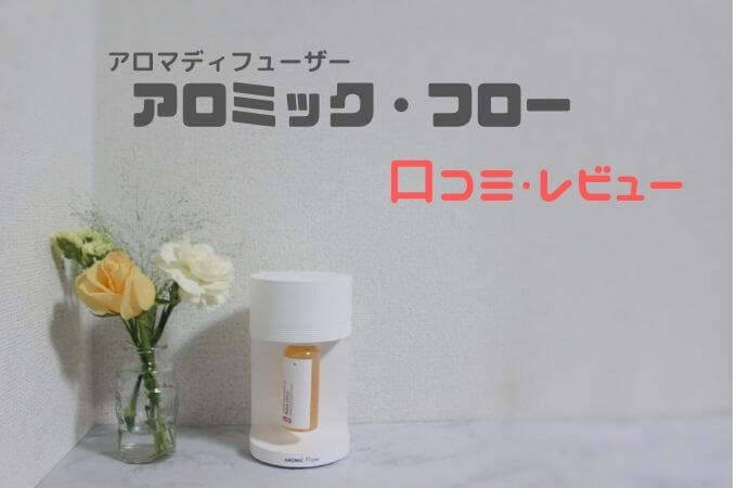 【アロミックフローの口コミ・評判】音や香りをレビュー!専用オイル以外は使える?