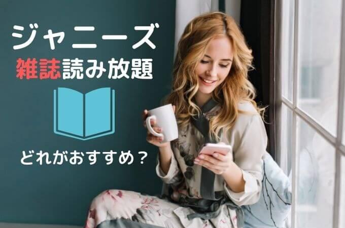 【ジャニーズの雑誌をサブスクで読みたい】楽天マガジンとdマガジンどちらがおすすめ?