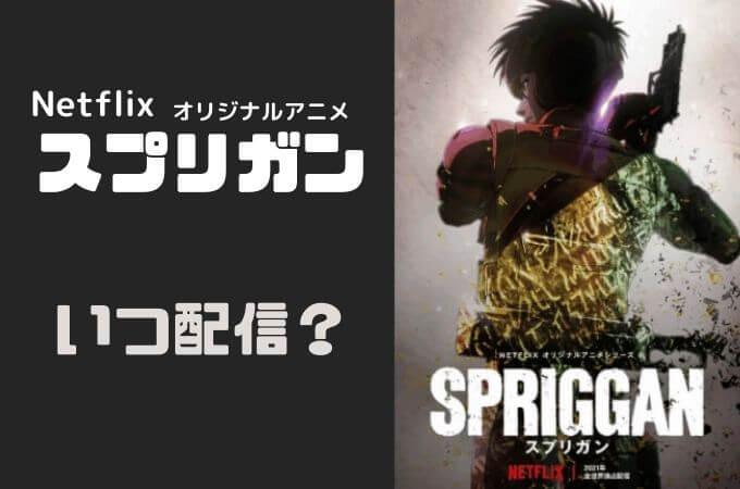 【NETFLIXでスプリガンのアニメはいつ配信?】内容はオリジナルストーリー?