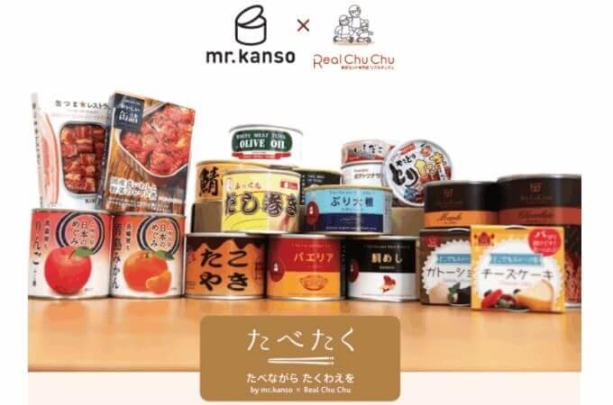 ミスターカンソ たべたく缶詰のサブスク(定期便)