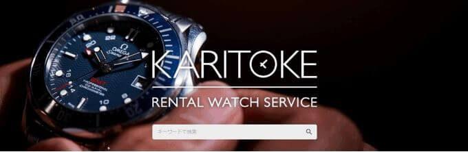 【時計のサブスク】Karitoke(カリトケ)