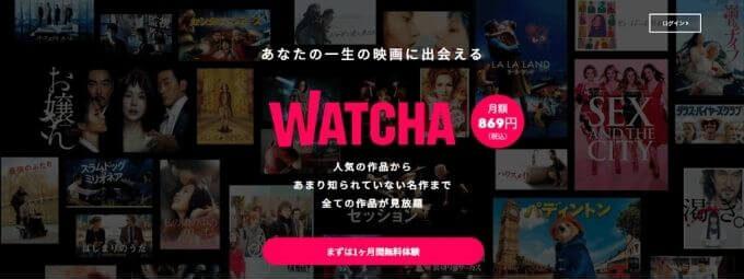 【映画だけのサブスク】WATCHA(ウォッチャ)
