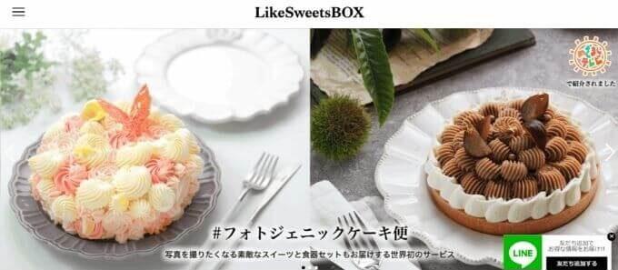 【ケーキのサブスク】ライクスイーツボックス