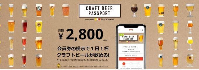 【ビールのサブスク】CRAFT BEER PASSPORT