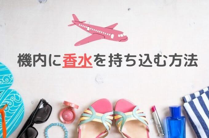 【香水は飛行機内に持ち込みできる?】国内線・国際線の違い!上空で蒸発する?