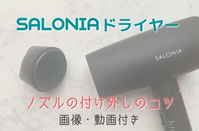 サロニア(SALONIA)ドライヤーのノズルの付け方と外し方