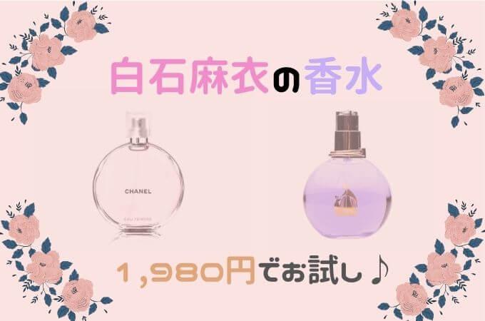 白石麻衣の香水ランバンとシャネルを1,980円でお試しする方法