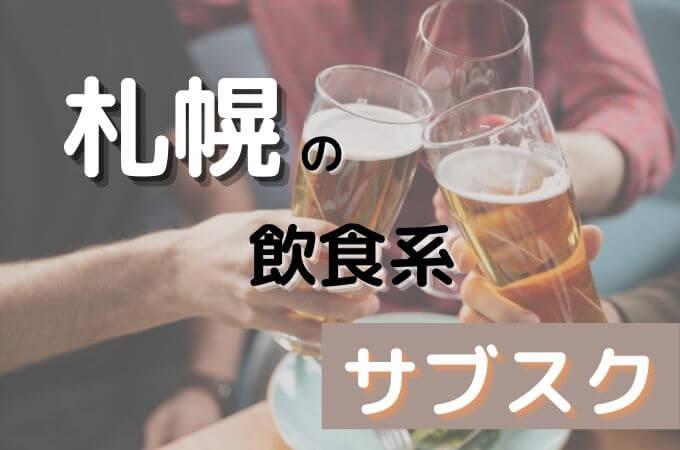 【札幌で使える飲食サブスク5選】道民が教えるお得すぎる定額制飲食店