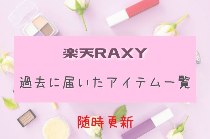 【RAXY(ラクシー)】過去のボックス中身ネタバレ!口コミや解約方法も