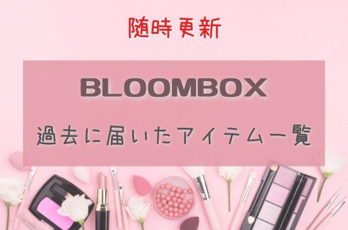 BLOOMBOX(ブルームボックス)過去の中身ネタバレ!口コミやクーポン情報も