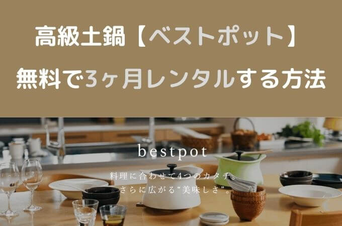 【ベストポット(bestpot)の口コミ・評判】土鍋を無料で3ヶ月レンタルする方法【お米のサブスク】