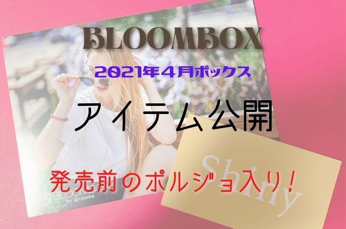【BLOOMBOX(ブルームボックス)4月の中身】口コミやクーポン情報も