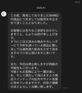 カラリアにSHIROがないか問い合わせてみた