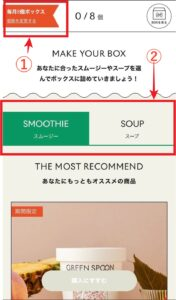 毎月送られてくるスムージーやスープの個数を選ぶ