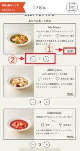 スムージーやスープを選びます