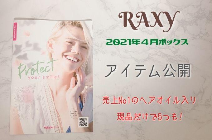 【RAXY4月の中身ネタバレ】口コミや感想も