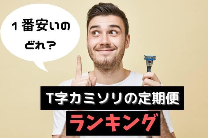 【カミソリ定期便・サブスク3社比較ランキング】1番安いのはどれ?