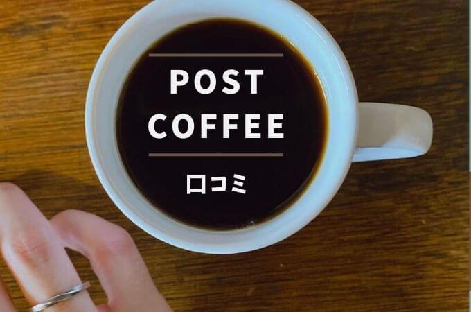 【ポストコーヒー(PostCoffee)の口コミ・評判】実際に利用した感想をレビュー
