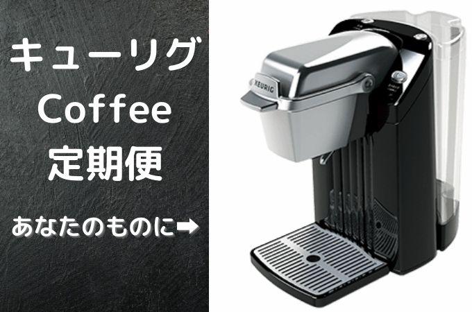 キューリグ(KEURIG)コーヒー定期便の口コミ・評判!サブスクのメリット・デメリット