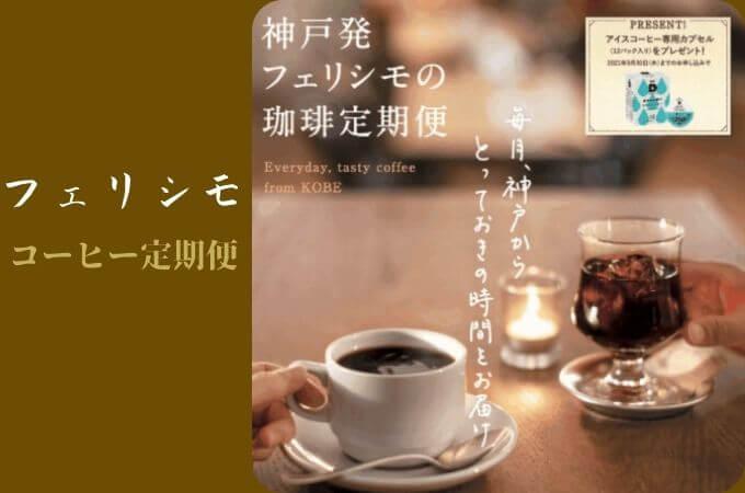 【フェリシモのコーヒー定期便とは?】ストップや解約は簡単?