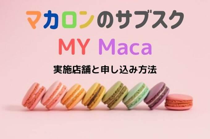 【マカロンが食べれるダロワイヨのサブスク】実施店舗と申し込み方法