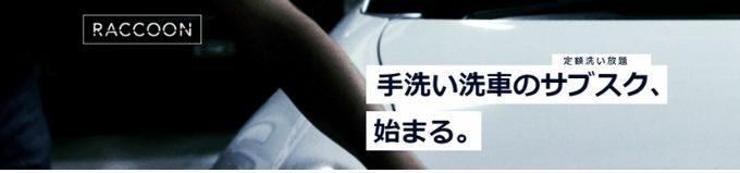 定額制洗車のサブスク【RACCOON(ラクーン)】