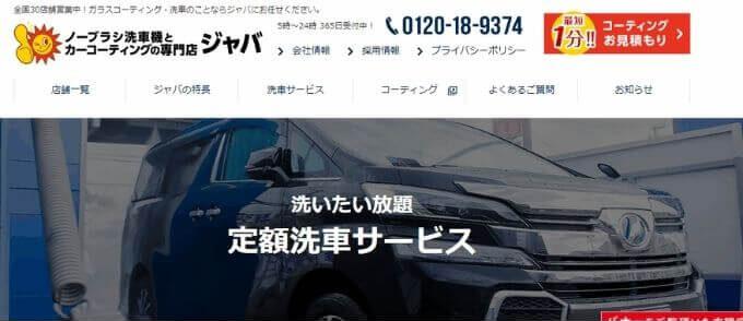 定額制洗車のサブスク【Java(ジャバ)】