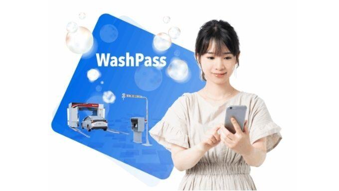 定額制洗車のサブスク【Washpass(ウォッシュパス)】