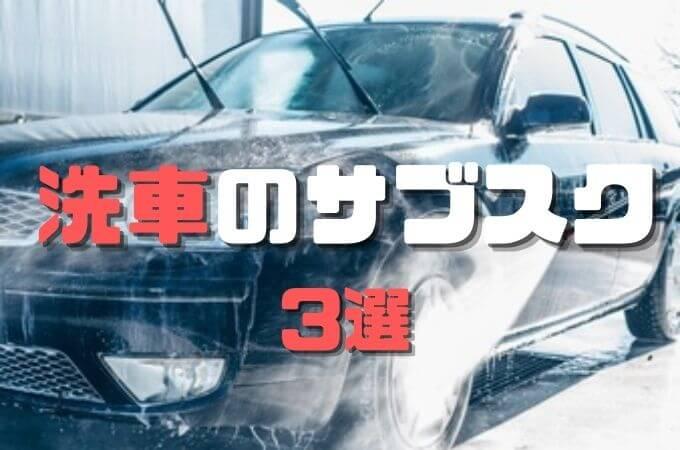 【定額制で洗車できるサブスク3選】口コミ・評判や料金を解説