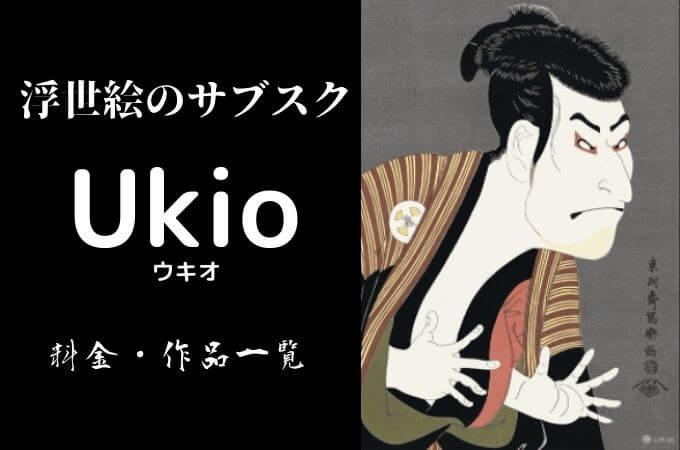 【浮世絵のサブスクUkio(うきお)とは?】料金や作品を紹介