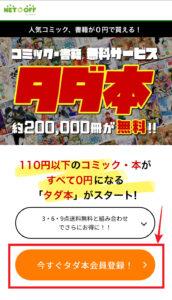 タダ本の公式サイトに行く