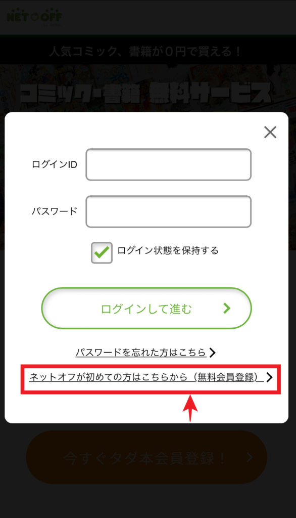 ネットオフの会員登録をする