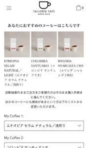 テイラードカフェのコーヒー診断の結果