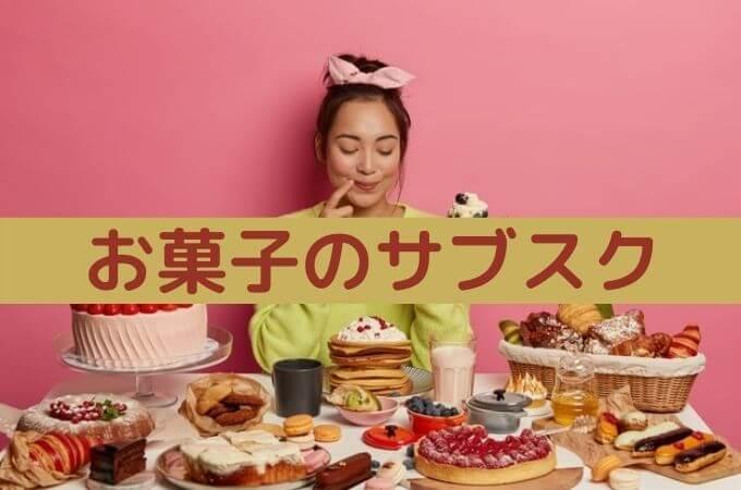 【お菓子のサブスク人気12選】安くて毎月楽しみにできるおすすめは?