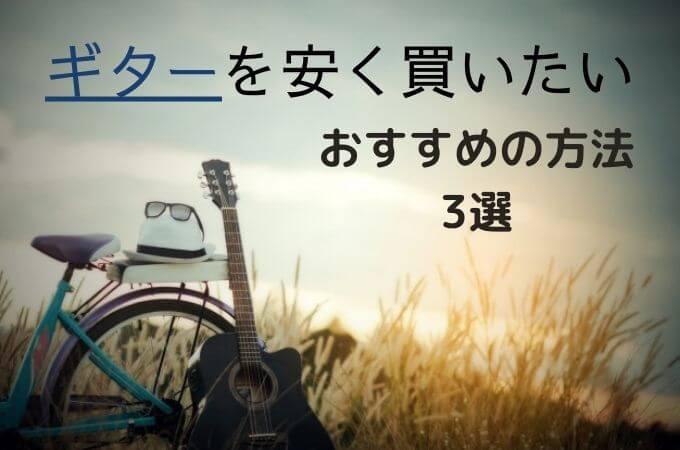 【ギターを安く買いたい】超初心者におすすめの入手方法3選